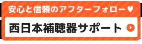西日本の補聴器サポート